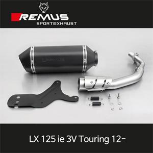 레무스 베스파 (12-)LX125ie 3V 투어링 스틸블랙가드 55mm 스포츠 풀시스템 아크라포빅