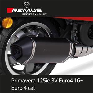 레무스 베스파 프리마베라125ie 3V 유로4 16- 스포츠 Euro 4cat. 스틸블랙가드 65mm (EC)풀시스템 아크라포빅