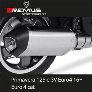 레무스 프리마베라125ie 3V 유로4 16- 베스파 스테인레스가드 스포츠 Euro 4 cat. 65mm EC 풀시스템 아크라포빅