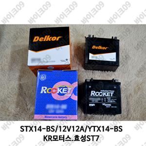 STX14-BS/12V12A/YTX14-BS KR모터스.효성ST7  로케트 델코 유아사 밧데리