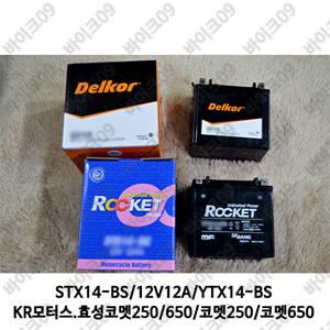 STX14-BS/12V12A/YTX14-BS KR모터스.효성코멧250/650/코멧250/코멧650  로케트 델코 유아사 밧데리