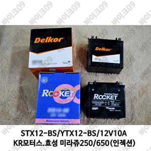 STX12-BS/YTX12-BS/12V10A KR모터스.효성 미라쥬250/650(인젝션)  로케트 델코 유아사 밧데리