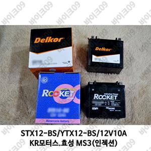 STX12-BS/YTX12-BS/12V10A KR모터스.효성 MS3(인젝션)  로케트 델코 유아사 밧데리