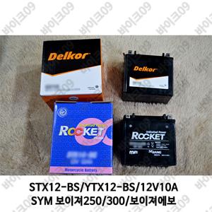 STX12-BS/YTX12-BS/12V10A SYM 보이져250/300/보이져에보  로케트 델코 유아사 밧데리