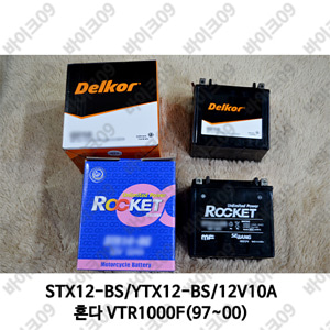 STX12-BS/YTX12-BS/12V10A 혼다 VTR1000F(97~00)  로케트 델코 유아사 밧데리
