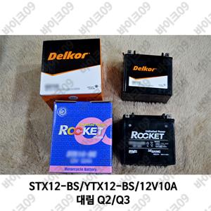 STX12-BS/YTX12-BS/12V10A 대림 Q2/Q3  로케트 델코 유아사 밧데리