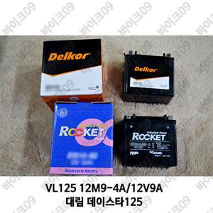 VL125 12M9-4A/12V9A 대림 데이스타125  로케트 델코 유아사 밧데리