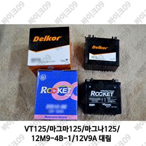VT125/마그마125/마그나125/12M9-4B-1/12V9A 대림  로케트 델코 유아사 밧데리