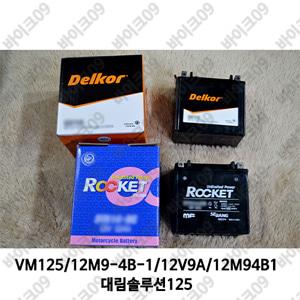 VM125/12M9-4B-1/12V9A/12M94B1 대림솔루션125  로케트 델코 유아사 밧데리