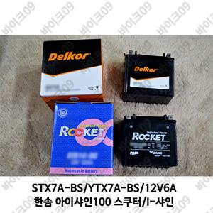 STX7A-BS/YTX7A-BS 12V6A 한솜 아이샤인100 스쿠터/I-샤인