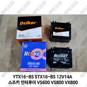 YTX16-BS STX16-BS 12V14A 스즈키 인터루더 VS600 VS800 VX800 로케트 델코 유아사 밧데리