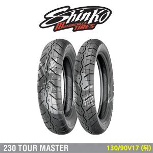 신코타이어 230 TOUR MASTER 130/90-17 (뒤)