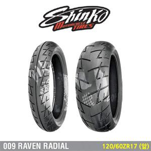 신코타이어 009 RAVEN RADIAL 120/60ZR17 (앞)