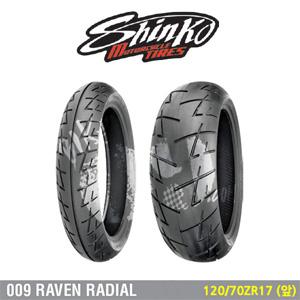 신코타이어 009 RAVEN RADIAL 120/70ZR17 (앞)