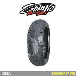 신코타이어 003A 200/50ZR17 (뒤)