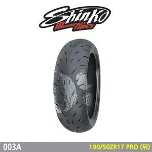 신코타이어 003A 190/50ZR17 PRO (뒤)