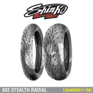신코타이어 003 STEALTH RADIAL 150/60ZR17 (뒤)