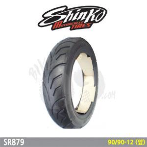 신코타이어 SR879 90/90-12 (앞)