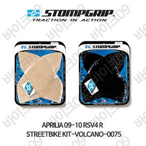 아프릴리아 09-10 RSV4R STREETBIKE KIT-VOLCANO-0075 스텀프 테크스팩 오토바이 니그립 패드