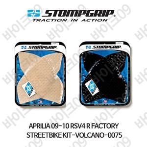 아프릴리아 09-10 RSV4R FACTORY STREETBIKE KIT-VOLCANO-0075 스텀프 테크스팩 오토바이 니그립 패드