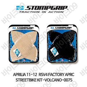 아프릴리아 11-12 RSV4 FACTORY APRC STREETBIKE KIT-VOLCANO-0075 스텀프 테크스팩 오토바이 니그립 패드
