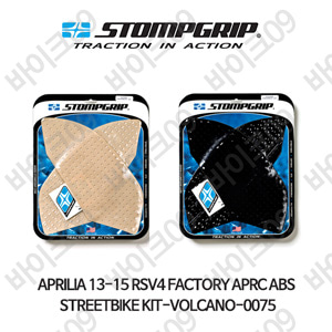 아프릴리아 13-15 RSV4 FACTORY APRC ABS STREETBIKE KIT-VOLCANO-0075 스텀프 테크스팩 오토바이 니그립 패드