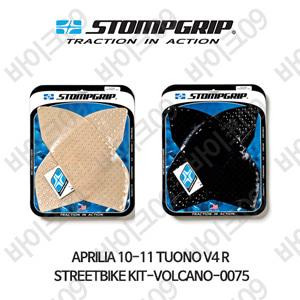 아프릴리아 10-11 투오노 V4R STREETBIKE KIT-VOLCANO-0075 스텀프 테크스팩 오토바이 니그립 패드