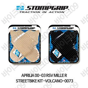 아프릴리아 00-03 RSV 밀레 R STREETBIKE KIT-VOLCANO-0073 스텀프 테크스팩 오토바이 니그립 패드