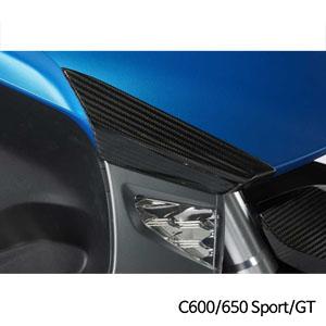 분덜리히 BMW C600/650 Sport/GT 프론트 페어링 프로텍터 카본