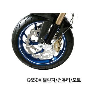 분덜리히 G650X 챌린지/컨츄리/모토 Wheel rim stickers - white