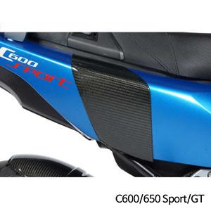 분덜리히 BMW C600/650 Sport/GT 리어 페어링 프로텍터 카본