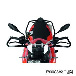 분덜리히 F800GS/어드벤처 하단 엔진 가드 Extreme 블랙색상