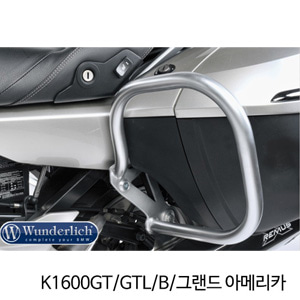 분덜리히 K1600GT/GTL/B/그랜드 아메리카 Case protection bar - silver