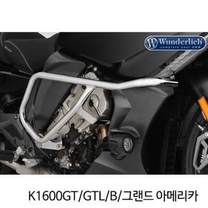 분덜리히 K1600GT/GTL/B/그랜드 아메리카 Engine protection bar set - 크롬색상