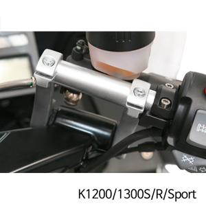 분덜리히 K1200/1300S/R/Sport ERGO handlebar riser - silver