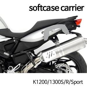 분덜리히 K1200/1300S/R/Sport Hepco & Becker softcase carrier