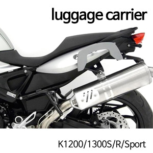 분덜리히 K1200/1300S/R/Sport Hepco & Becker luggage carrier