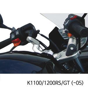 분덜리히 K1100/1200RS/GT (-05) VarioErgo handlebar riser - silver 타입2