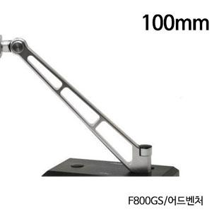 분덜리히 F800GS/어드벤처 MFW Naked Bike mirror stem 100mm 실버색상
