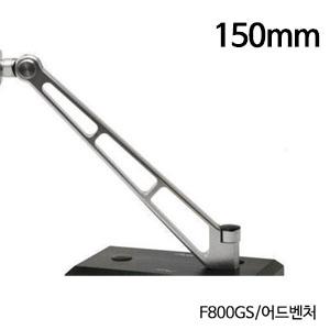 분덜리히 F800GS/어드벤처 MFW Naked Bike aluminium mirror stem - 150mm 실버색상