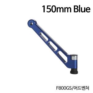 분덜리히 F800GS/어드벤처 MFW mirror stem - 150mm 블루색상